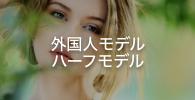 外国人モデル・ハーフモデル