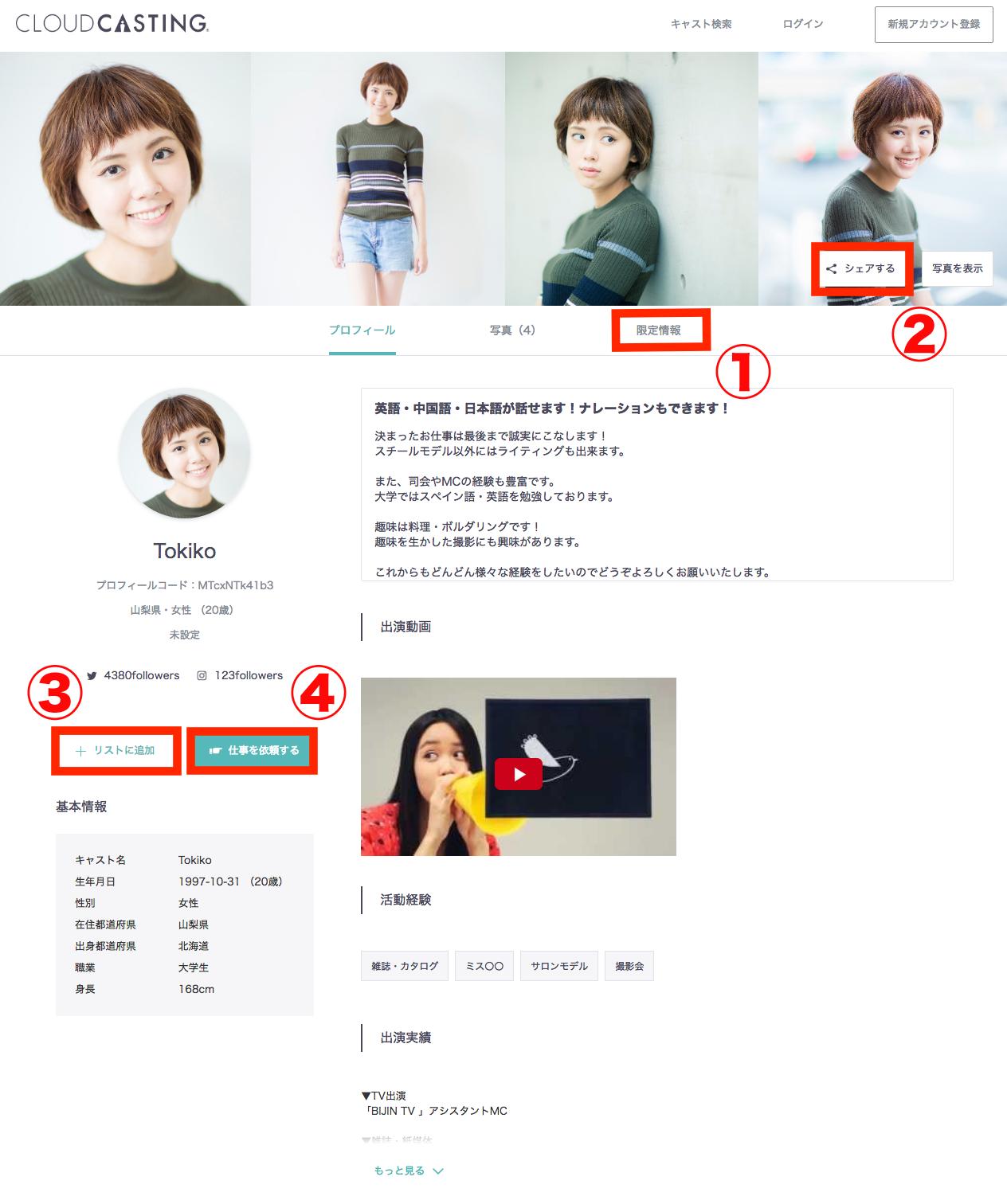 screencapture-cloudcasting-jp-profile-MTcxNTk41b3-2018-06-08-14_40_51 (1)